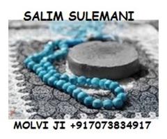 ALL || INdia || @@+917073834917-LOve vashikaran specialist molvi ji in mumbai~Hyderabad